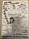 Owarai_yuruyuru_yose180610